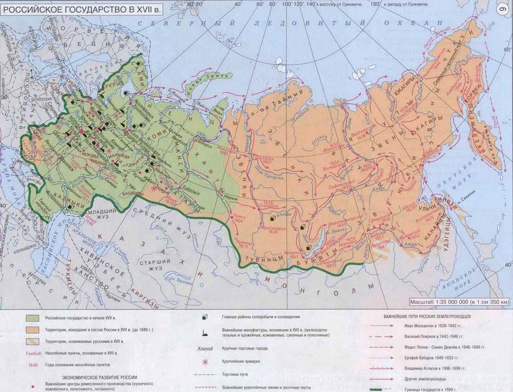 Россия_XVII_в._Rossia_XVII_v.