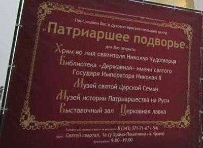 патриаршее_подворье_patriarshee_podvorye
