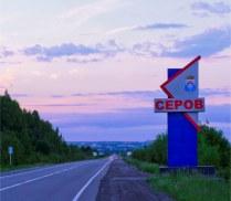 Серов_Serov