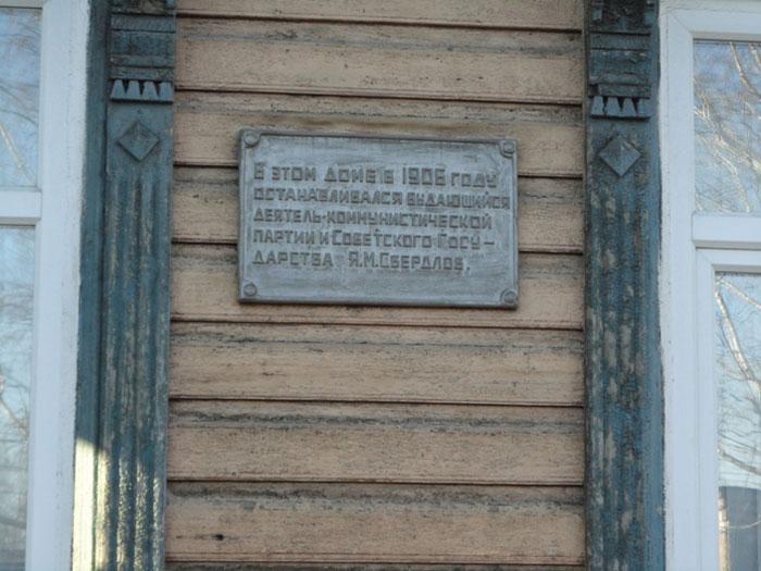 мемориальная_доска_memorialnaya_doska