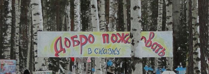 добро_пожаловать_dobro_pojalovat