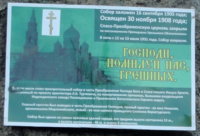 памятная_доска_pamiatnaya_doska