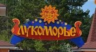 Лукоморье_Lukomorye