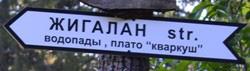 Жигалан_str_Zhigalan_str