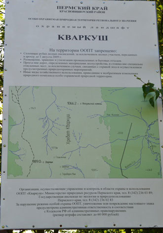 ООПТ_Кваркуш_OOPT_Kvarkush