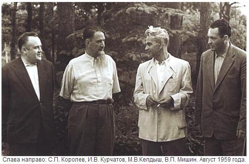 Королёв,_Курчатов,_Келдыш,_Мишин_Korolev,_Kurchatov,_Keldysh,_Mishin