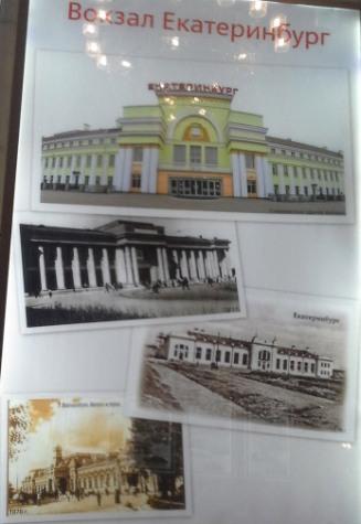 вокзал_Екатеринбург_vokzal_Ekaterinburg