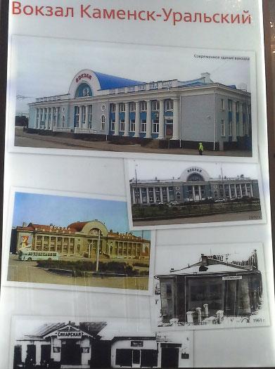 вокзал_Каменск-Уральский_vokzal_Kamensk-Ural'skiy