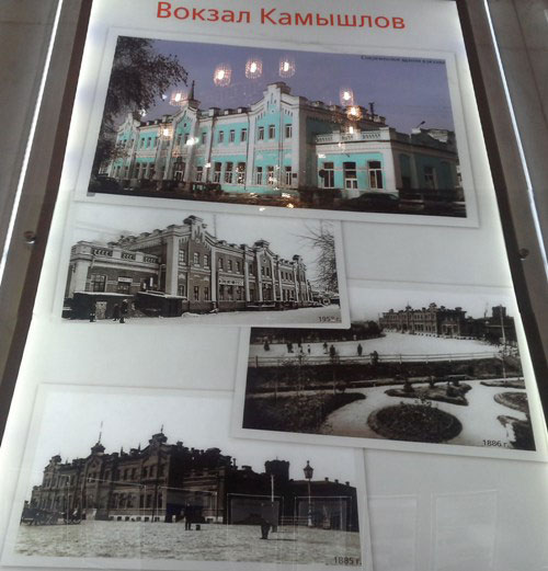 вокзал_Камышлов_vokzal_Kamyshlov