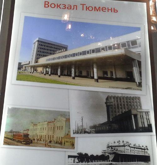 вокзал_Тюмень_vokzal_Tyumen'