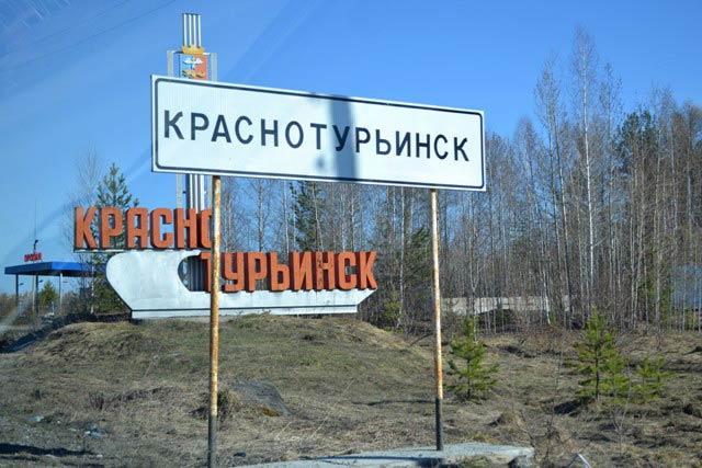 знак_Краснотурьинск_znak_Krasnotur'insk