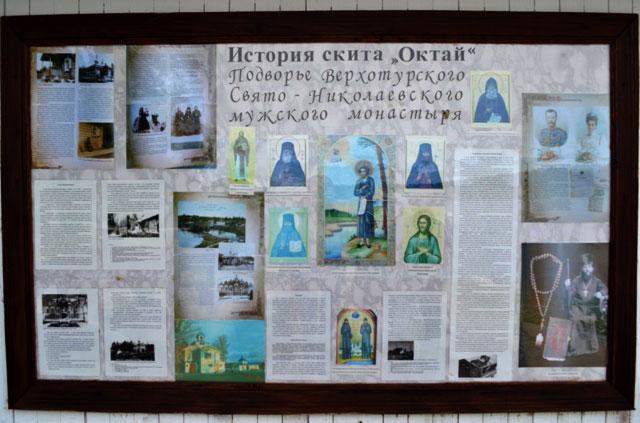 об_истории_скита_ob_istorii_skita