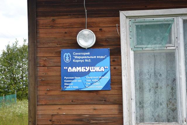 вывеска_Ламбушка_vyveska_Lambushka