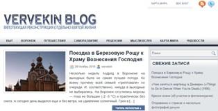 blog.vervekin