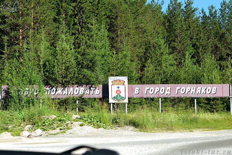 приветствие_Североуральск_privetstvie_Severoural'sk
