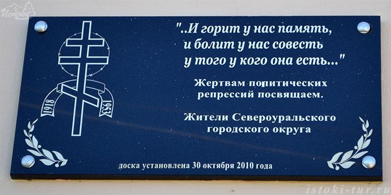 мемориальная_плита_memorial'naja_plita