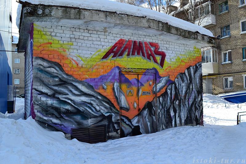 граффити_Алмаз_graffiti_Almaz