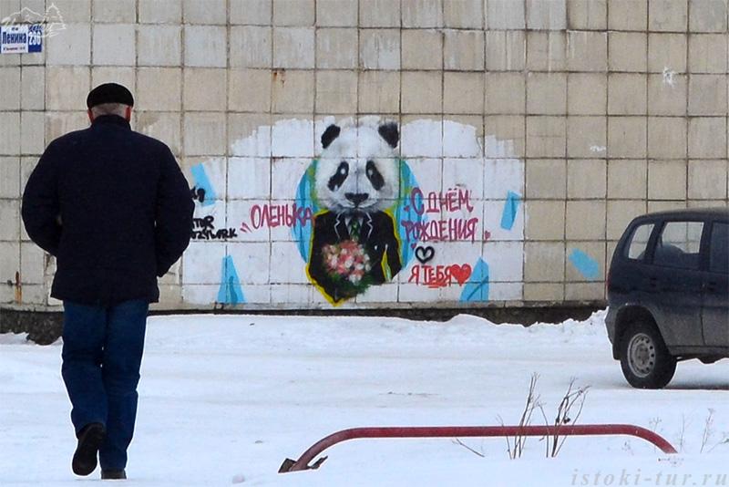 граффити-поздравление_graffiti-pozdravlenie
