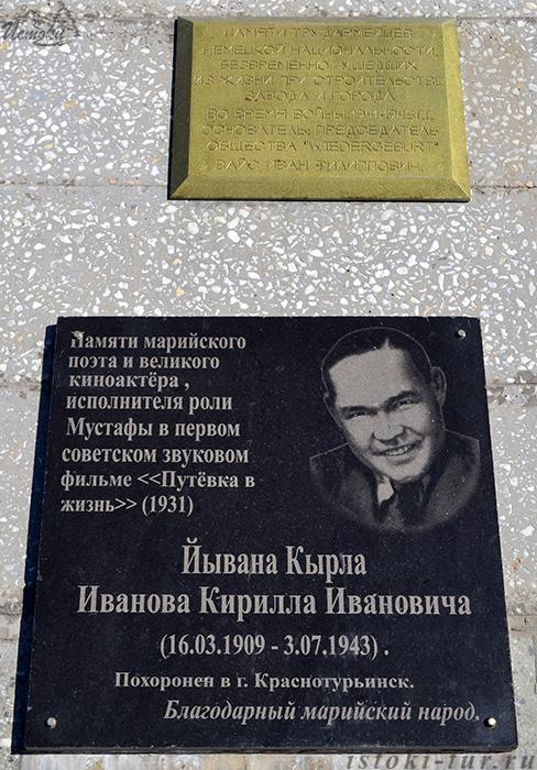 мемориальные_плиты_memorial'nye_plity