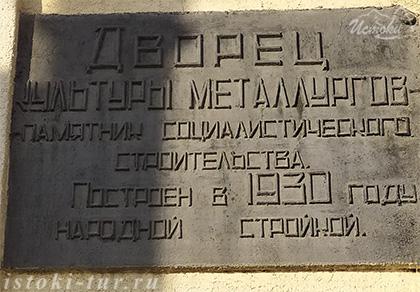 мемориальная_табличка_memorial'naja_tablichka