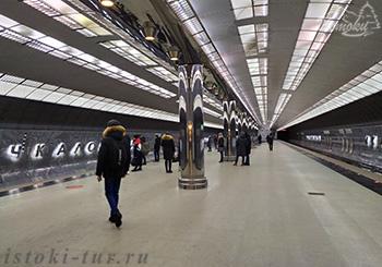 метро_metro