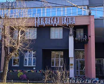 музей_Невьянская_икона_muzej_nevjanskaja_ikona