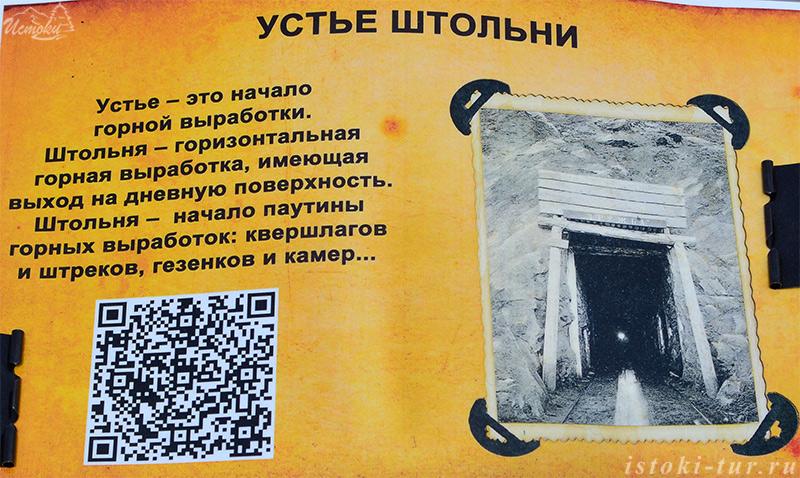 информационная_табличка_informacionnaja-tablichka
